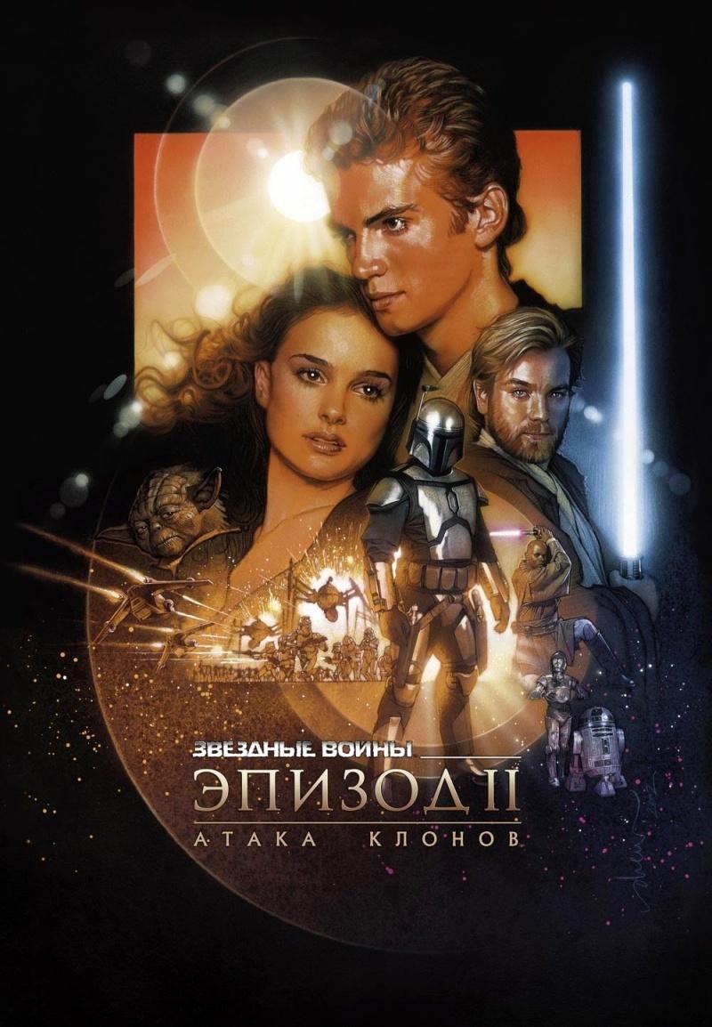 Звездные войны эпизод 2 атака