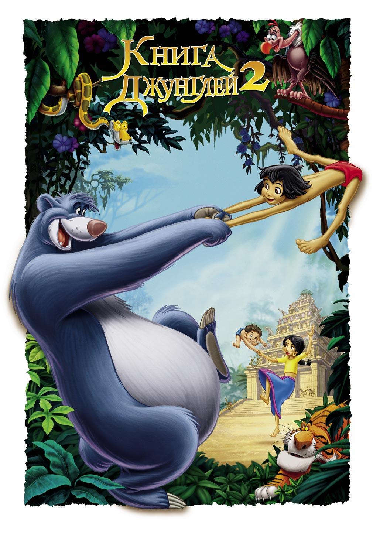 Книга джунглей скачать бесплатно через торрент