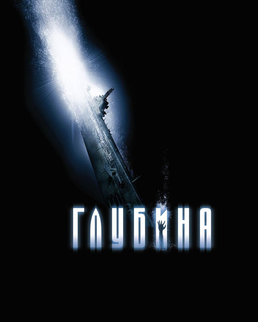 Глубина / Below (Дэвид Туи, ужасы, триллер, детектив.2002) BDRip 1080p, профессиональный...