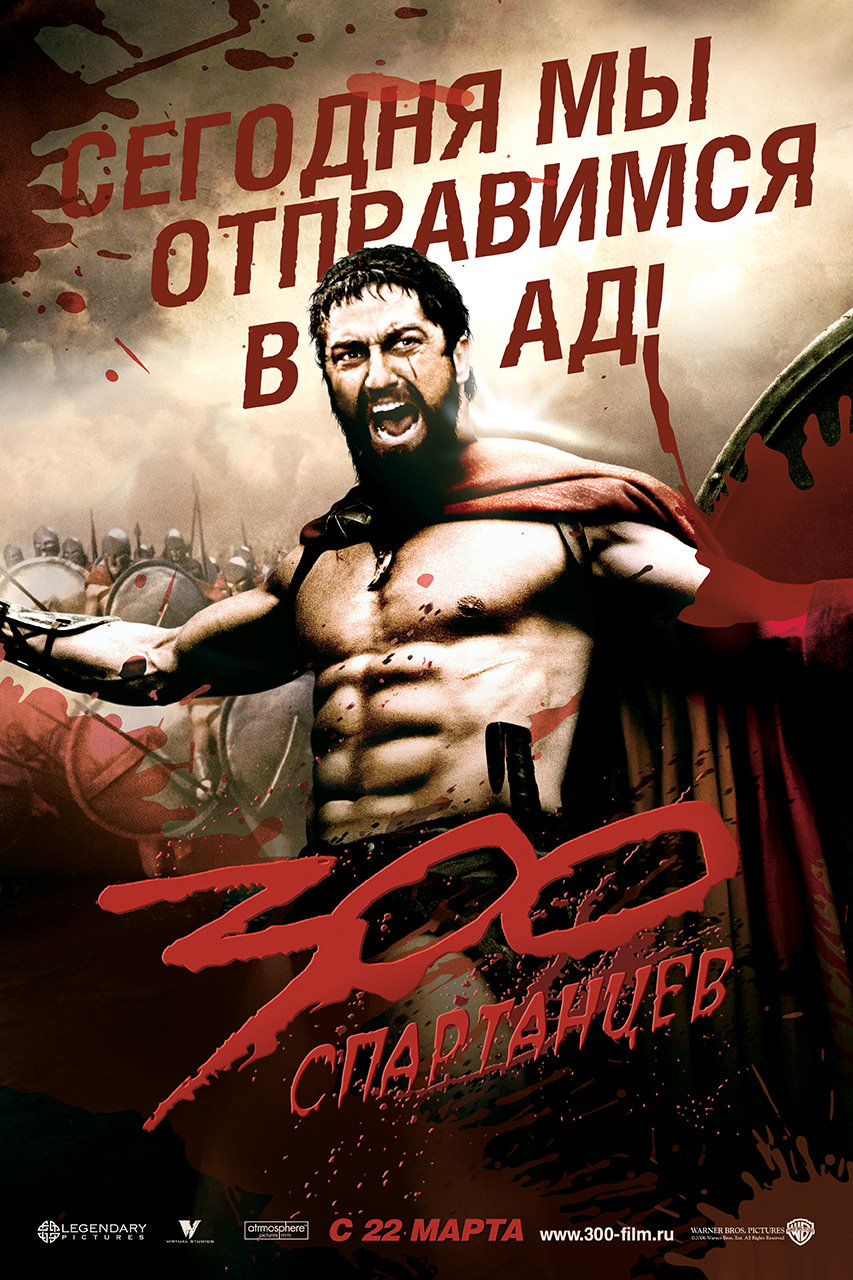 300 ���������� / 300 [2006] BDRip 1080p