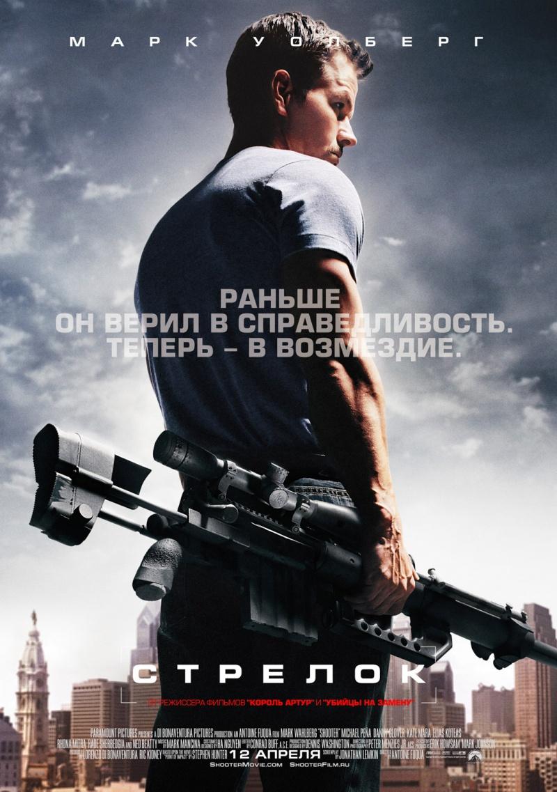 http://st-im.kinopoisk.ru/im/poster/4/9/9/kinopoisk.ru-Shooter-499603.jpg