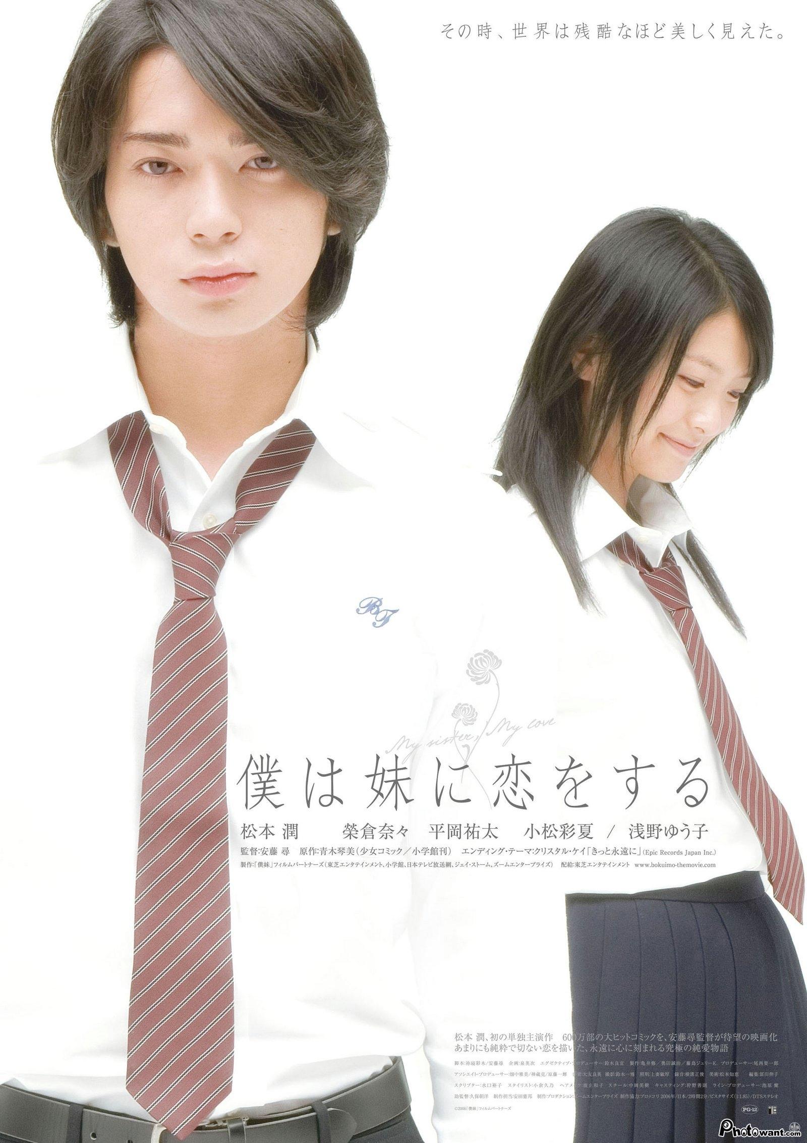 Японские брат с сестрой 2 фотография