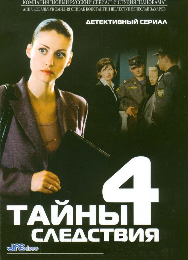 http://st-im.kinopoisk.ru/im/poster/6/4/4/kinopoisk.ru-Tayny-sledstviya-644350.jpg