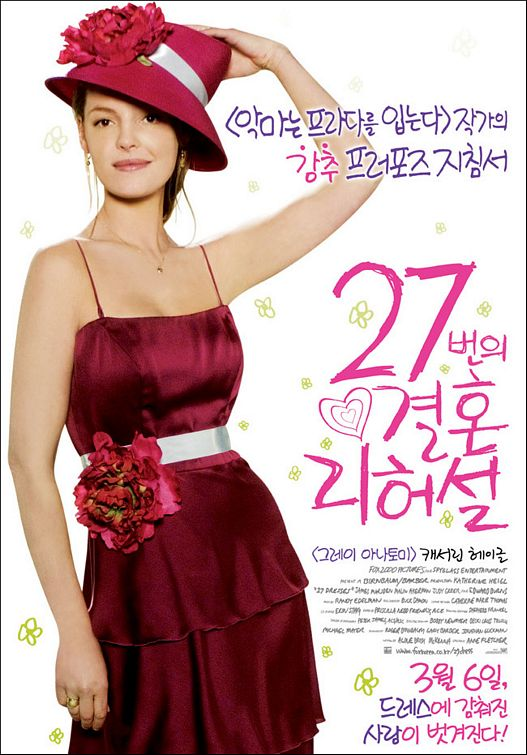 27 ქორწინება (ქართულად) - 27 Dresses / 27 свадeб (2008)