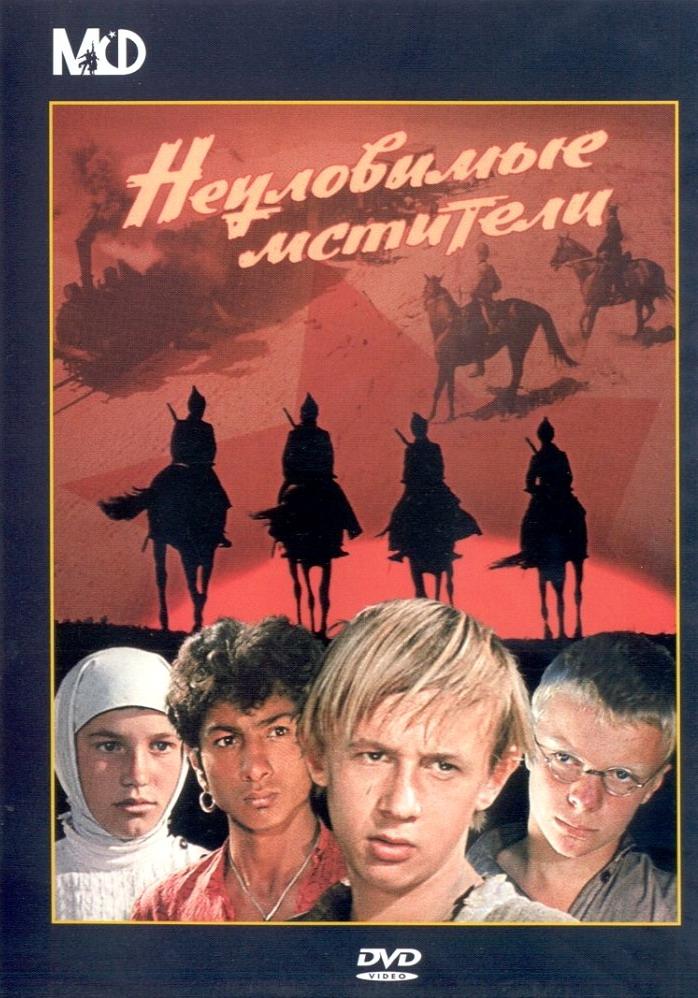 Неуловимые мстители.Трилогия (1966-1971) x264 DVDrip торрент бесплатно.