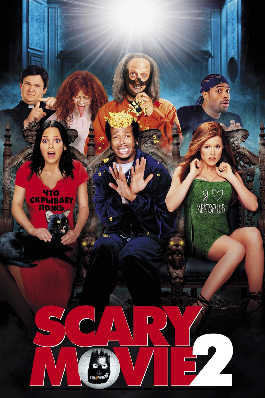 Очень страшное кино 2 - смотреть онлайн