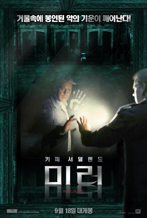 Смотреть онлайн Зеркала / Mirrors (2008) бесплатно.