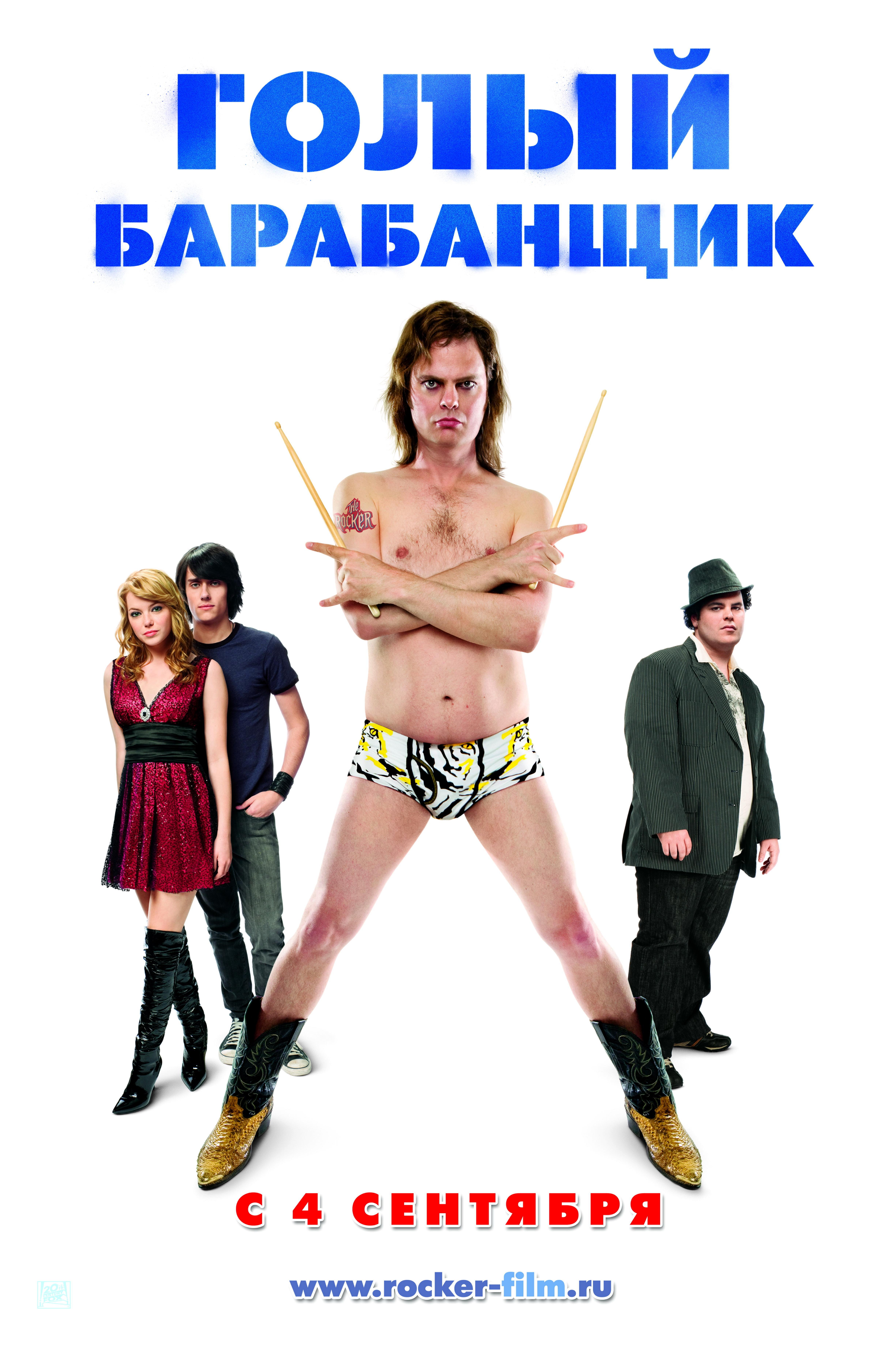 goliy-barabanshik-film-2008