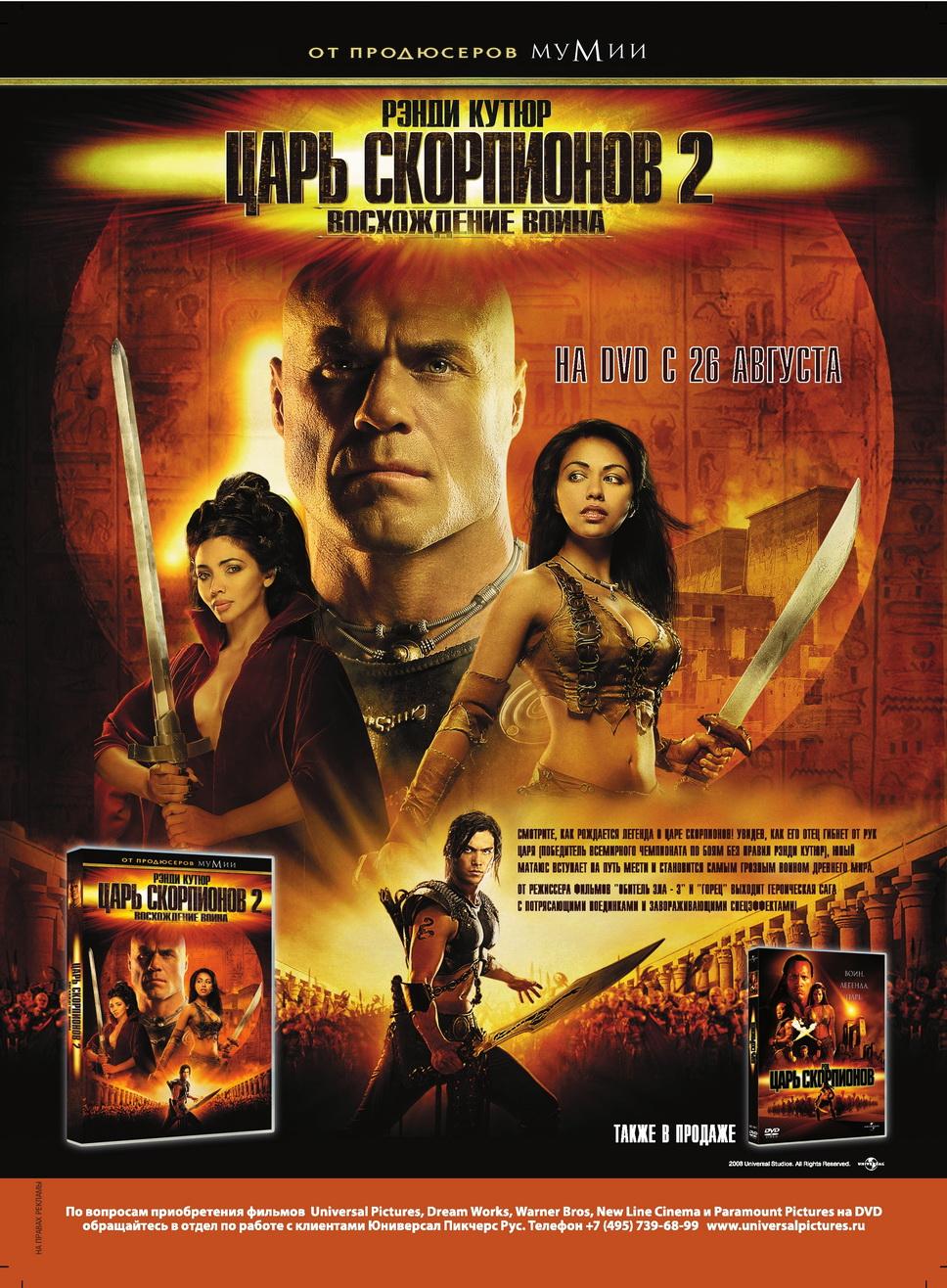 Царь скорпионов 2: восхождение воина (2008) жанр: боевик, фэнтези
