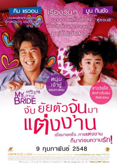 Маленькая невеста смотреть онлайн все серии