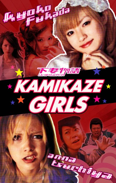 Девушки-камикадзе/Kamikaze Girls (2004/Sub/DVDRip) от CatZone.ws.