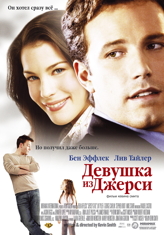 Девушка из Джерси / Jersey Girl (2004) DVDRip онлайн.