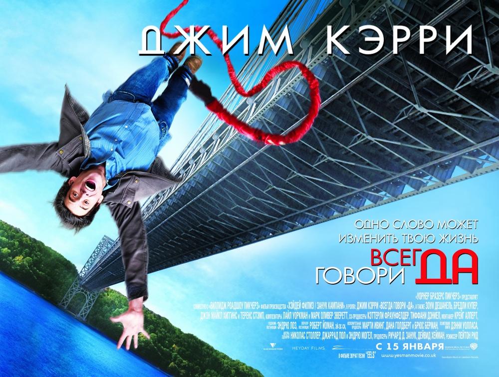 http://st-im.kinopoisk.ru/im/poster/8/6/0/kinopoisk.ru-Yes-Man-860429.jpg