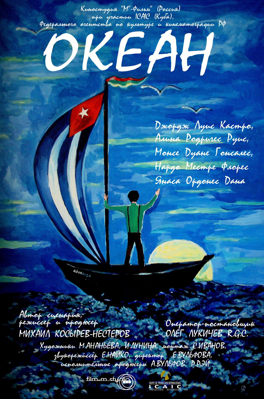 скачать индийский океан фильм
