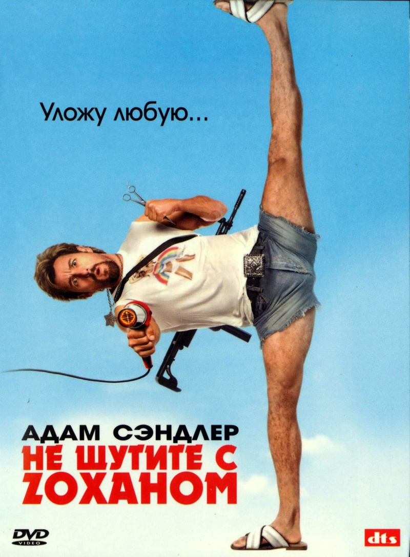 �� ������ � ������� / You Don't Mess with the Zohan [2008] HDRip-AVC