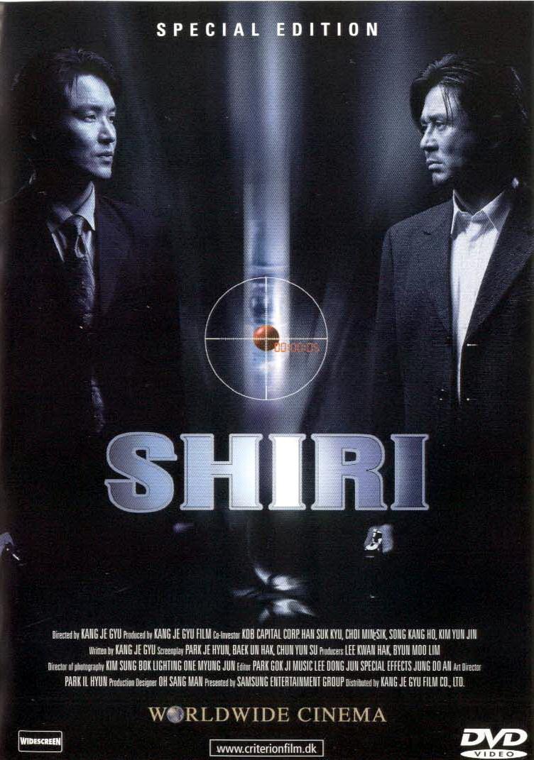შირი (ქართულად) Swiri / ШИРИ