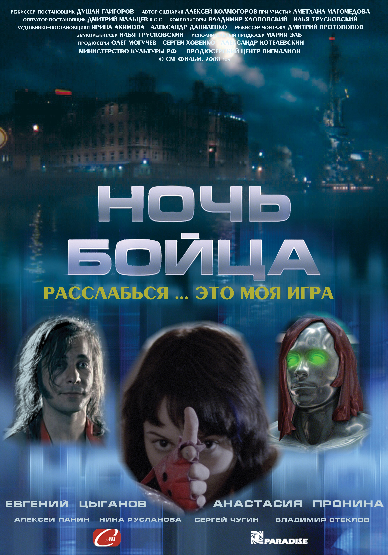 Русская ночь смотреть онлайн бесплатно 6 фотография