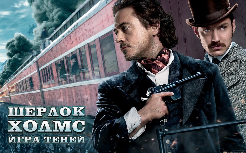 шерлок холмс 2011 фильм смотреть онлайн