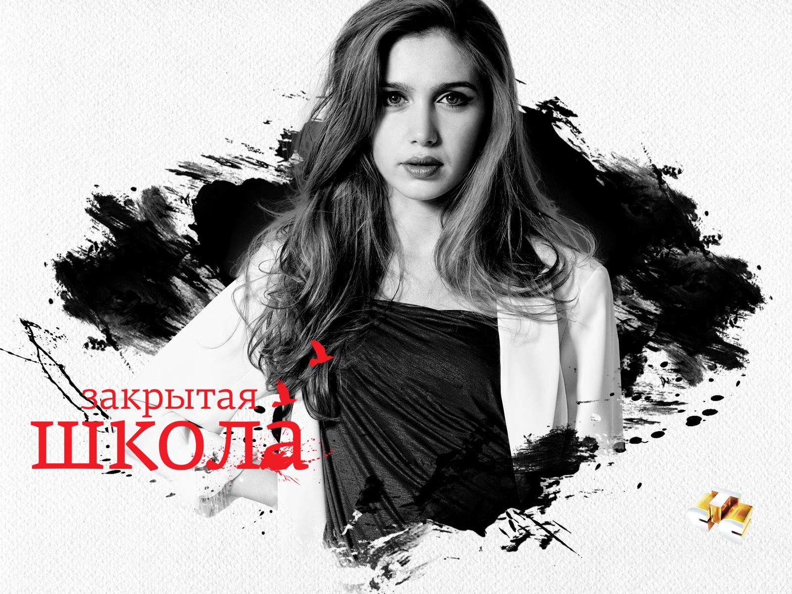 Обои: Закрытая школа: kinopoisk.ru/picture/1874790/w_size/1600