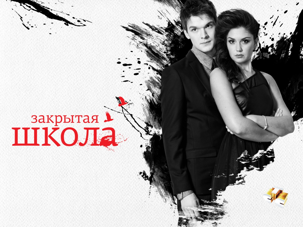 Обои: Закрытая школа: www.kinopoisk.ru/picture/1874792/w_size/1280