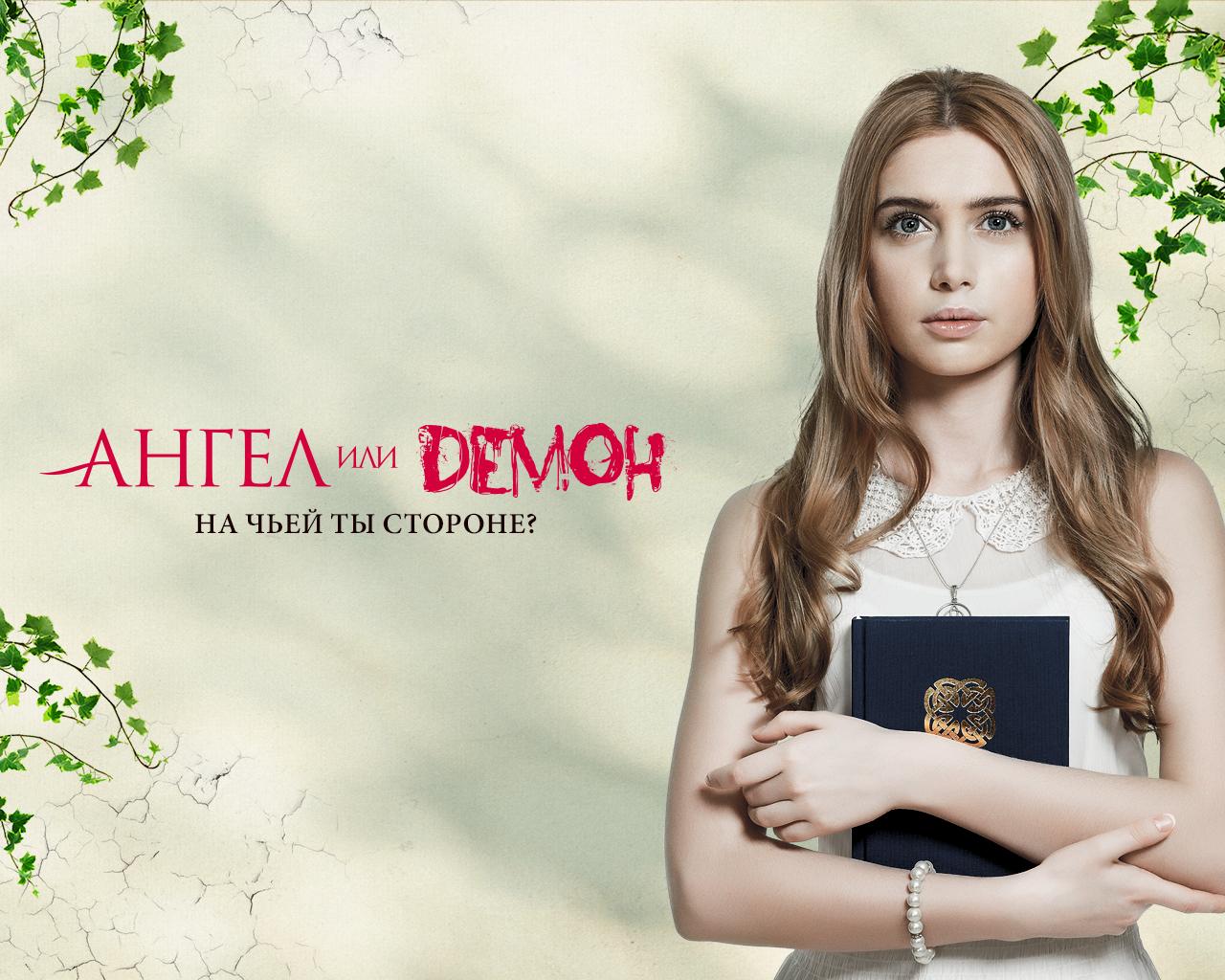 Сериал Ангел или демон (2 13) 1 сезон смотреть онлайн