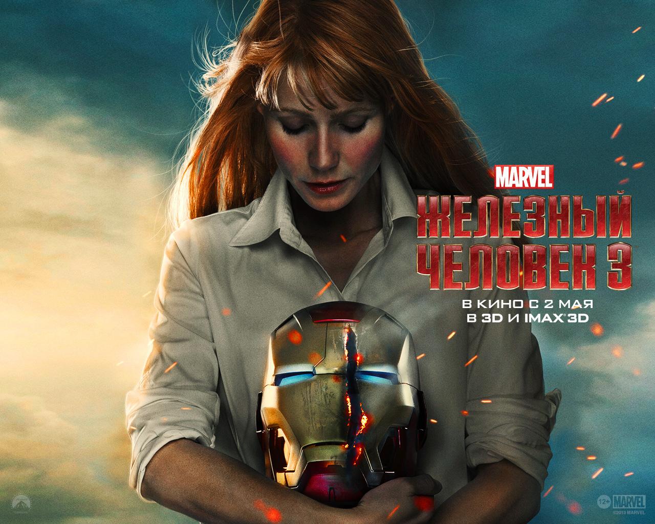 Железный человек 3 (Iron Man 3) 2 13 смотреть онлайн