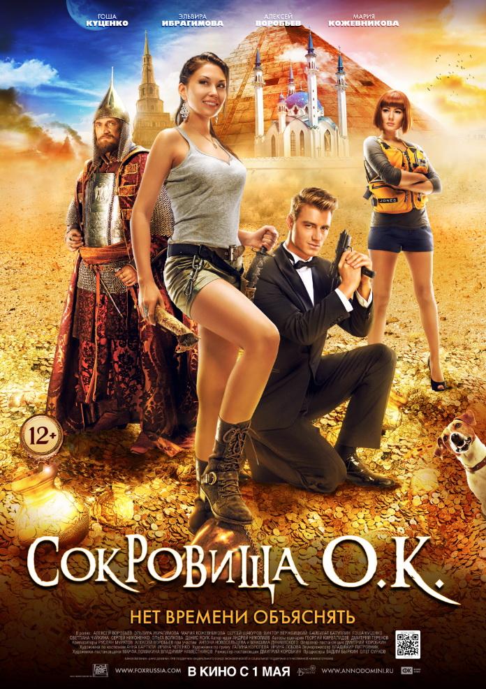 Сокровища О.К (2013)