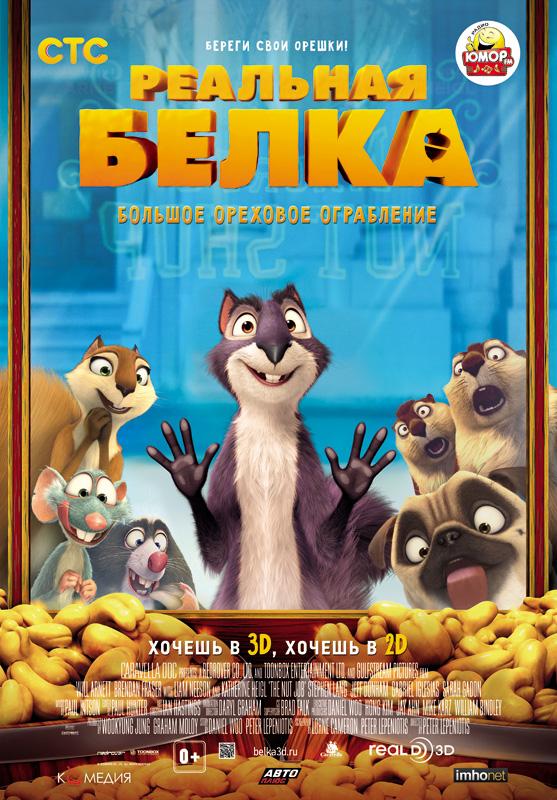 http://st-im.kinopoisk.ru/im/poster/2/3/2/kinopoisk.ru-The-Nut-Job-2327796.jpg