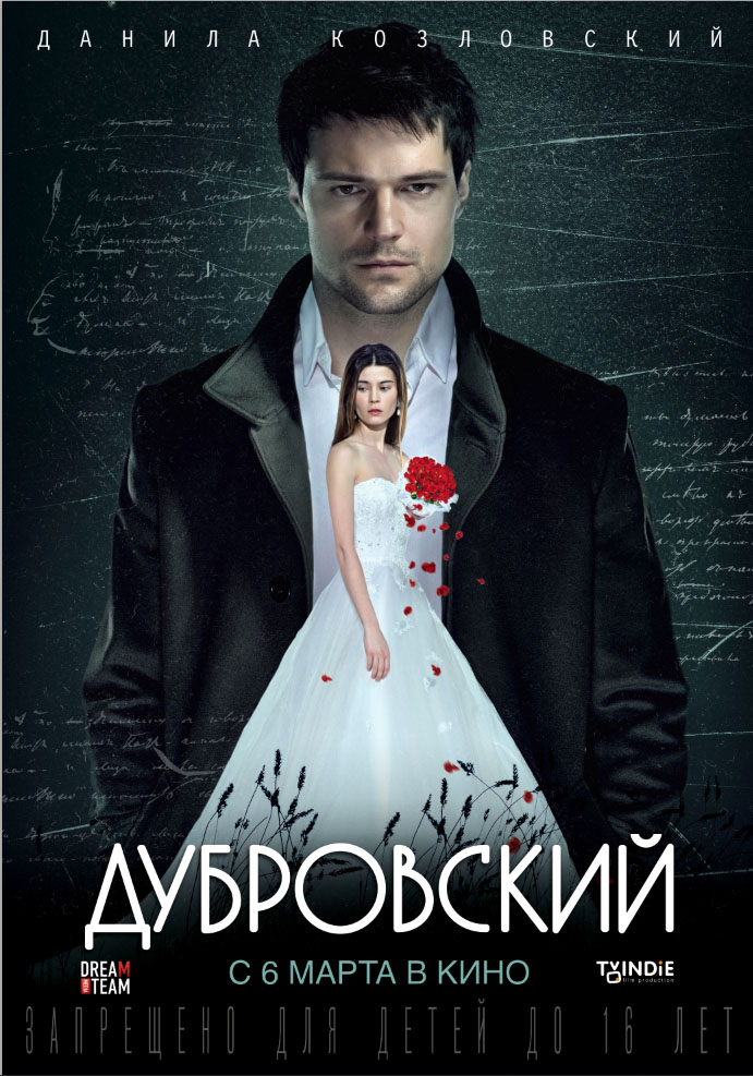 http://st-im.kinopoisk.ru/im/poster/2/3/4/kinopoisk.ru-Dubrovsky-2344501.jpg