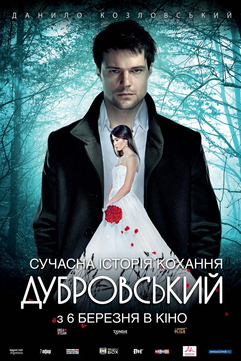 http://st-im.kinopoisk.ru/im/poster/2/3/4/kinopoisk.ru-Dubrovsky-2347348.jpg