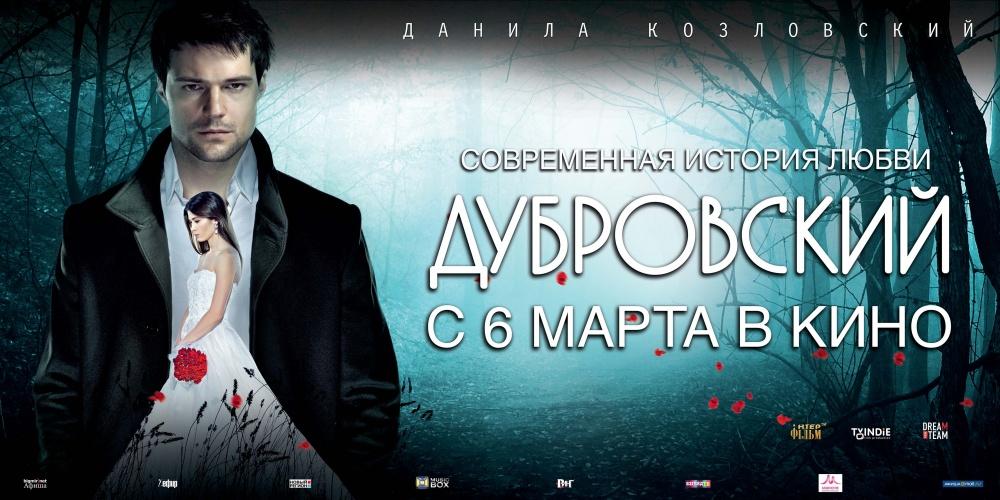 http://st-im.kinopoisk.ru/im/poster/2/3/4/kinopoisk.ru-Dubrovsky-2347349.jpg
