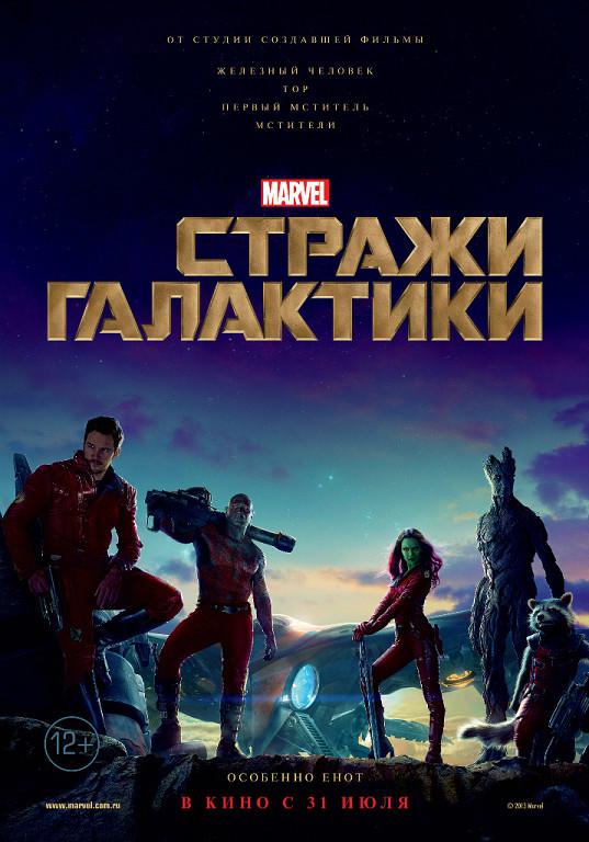 http://st-im.kinopoisk.ru/im/poster/2/3/7/kinopoisk.ru-Guardians-of-the-Galaxy-2371503.jpg
