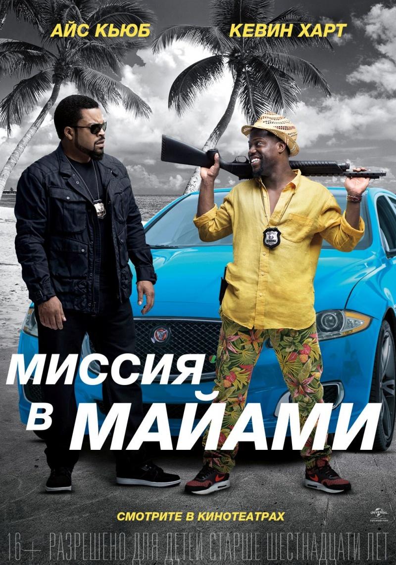 Миссия в Майами 2 (2016)