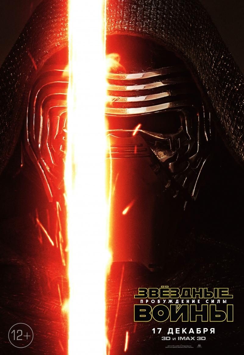 http://st-im.kinopoisk.ru/im/poster/2/6/8/kinopoisk.ru-Star-Wars_3A-The-Force-Awakens-2686200.jpg