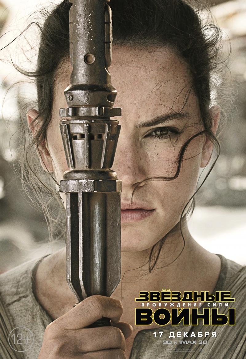 http://st-im.kinopoisk.ru/im/poster/2/6/8/kinopoisk.ru-Star-Wars_3A-The-Force-Awakens-2686201.jpg